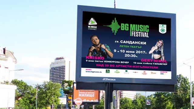 Рекламен билборд за събитие