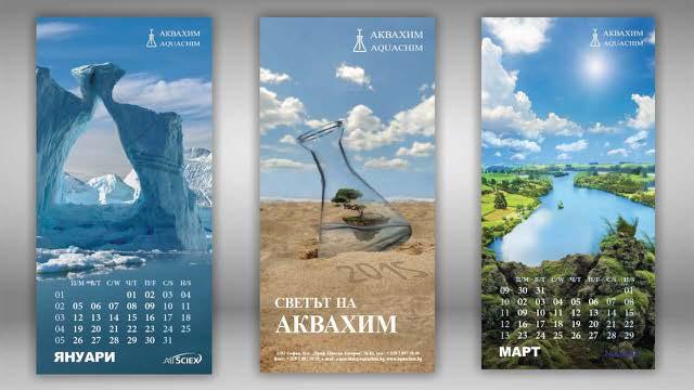 Новогодишен календар 3