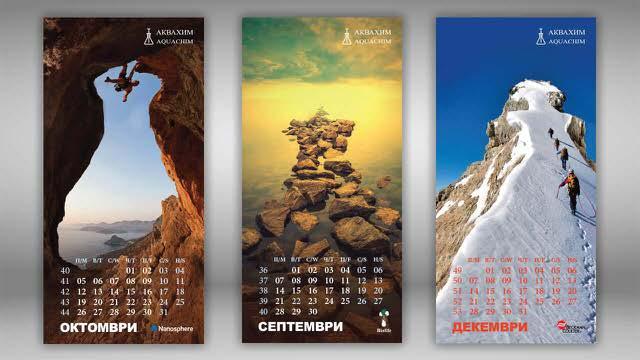 Новогодишен календар 4