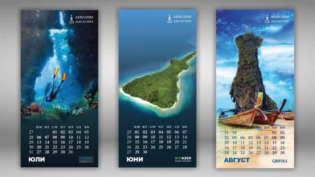 Новогодишен календар с индивидуален календар