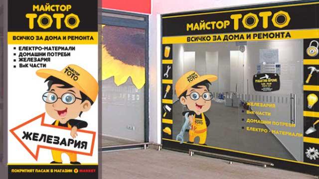 Външа реклама магазин Тото