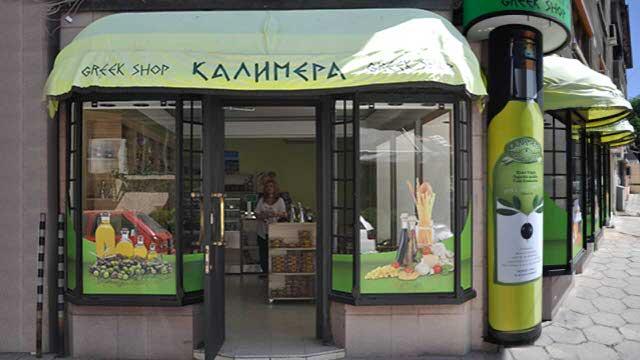 Външна реклама магазин Калимера
