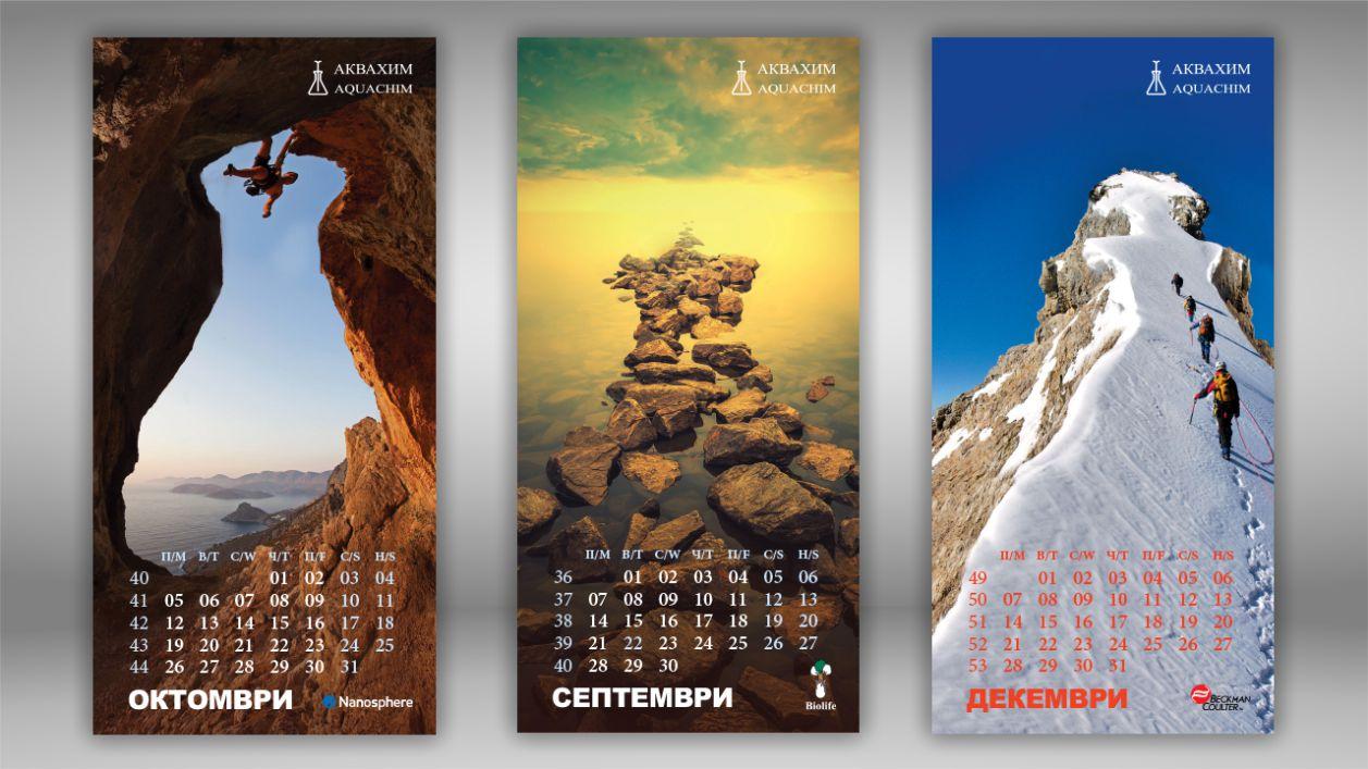 Аквариум календар дизайн
